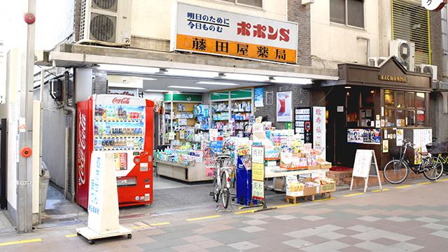 藤田屋薬局の画像