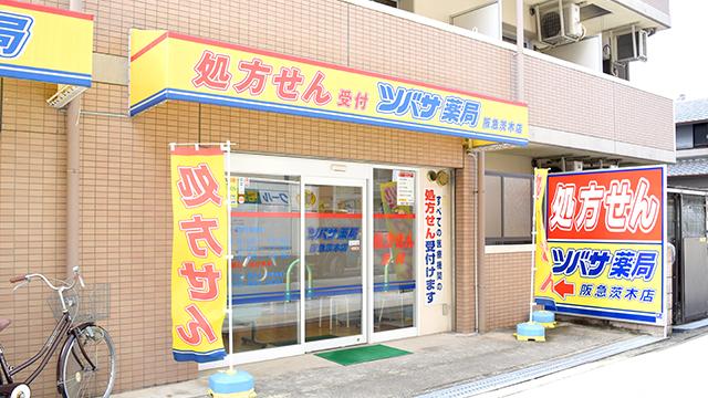 ツバサ薬局 阪急茨木店の画像