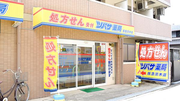 大阪 府 茨木 市 郵便 番号