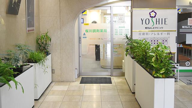 中央第一薬局 桜川調剤薬局の画像