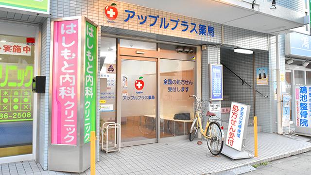 アップルプラス薬局今福店の画像