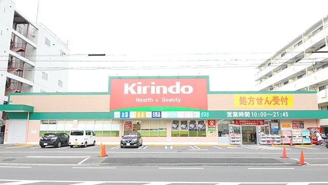 キリン堂薬局 東大阪長堂店の画像