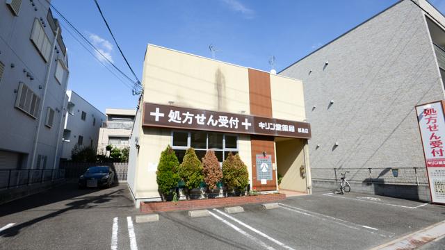 キリン堂薬局 都島店の画像
