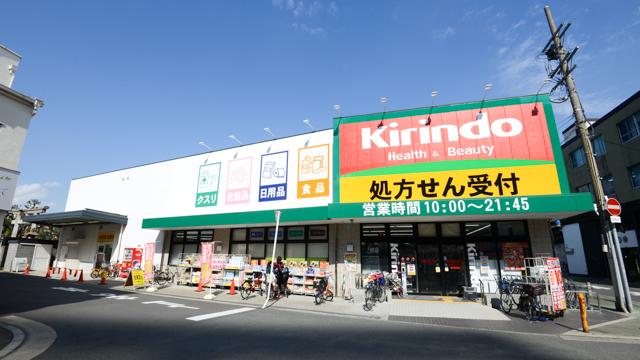 キリン堂薬局 都島本通店の画像
