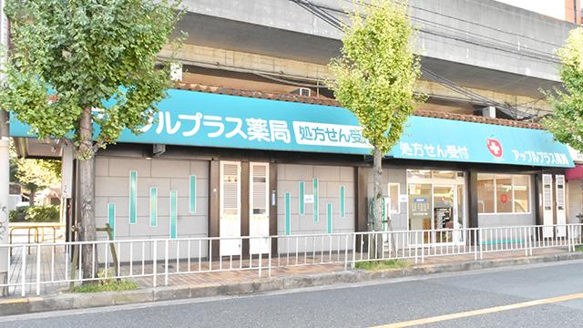アップルプラス薬局八尾モール店の画像