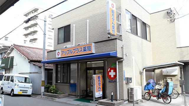 アップルプラス薬局 八尾北本町店の画像