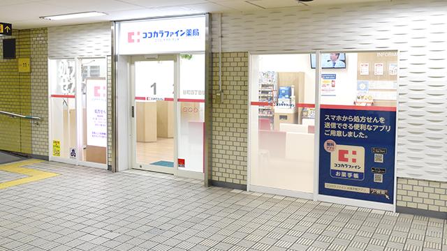 ココカラファイン薬局 谷町四丁目駅店の画像