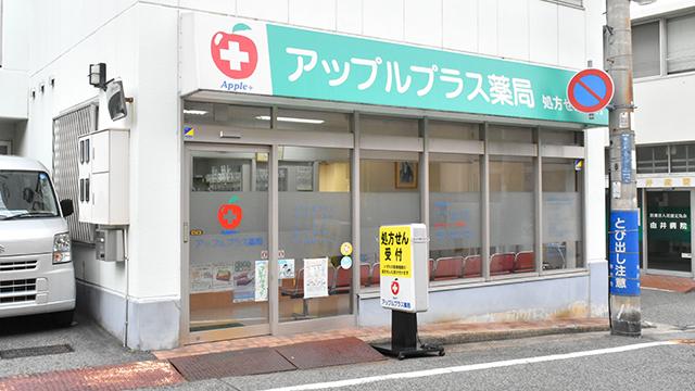アップルプラス薬局神戸本店の画像