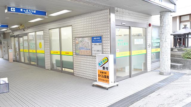 須磨寺駅さくら薬局の画像