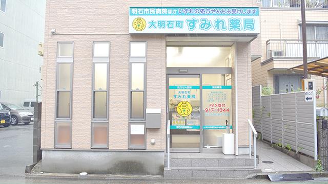 大明石町すみれ薬局の画像