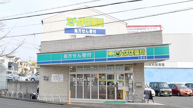 たんぽぽ薬局 三室店の画像