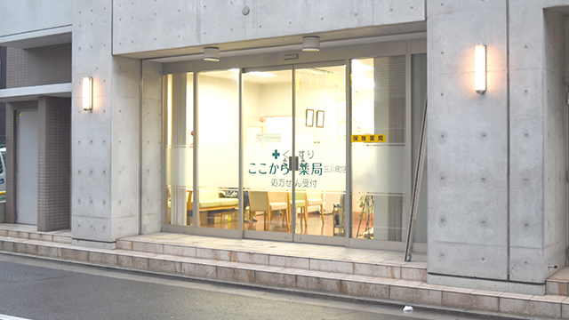 ここから薬局三川町店の画像
