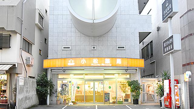 株式会社 小松薬局の画像