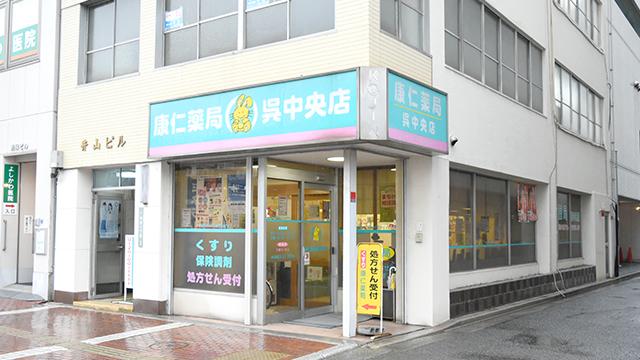 康仁薬局 呉中央店の画像