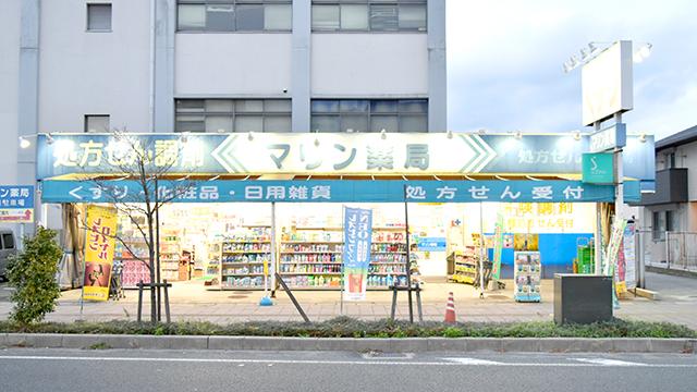 マリン薬局 広中央店の画像