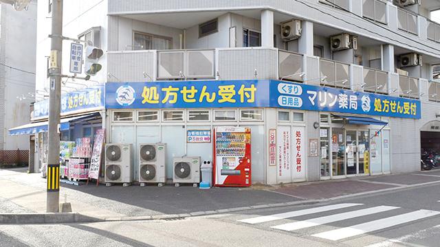 マリン薬局 三津田店の画像