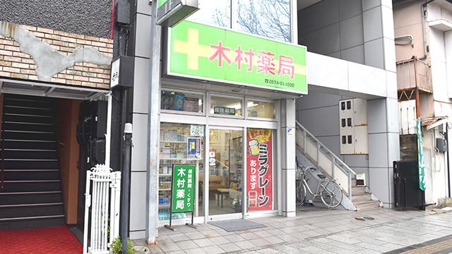 木村薬局の画像