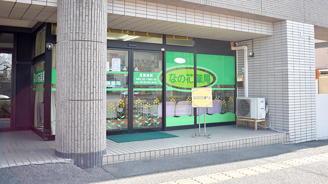 なの花薬局(山口県周南市)の画像