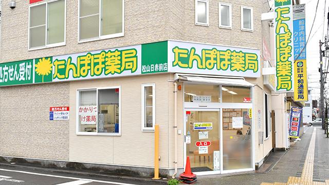 たんぽぽ薬局 松山日赤前店の画像