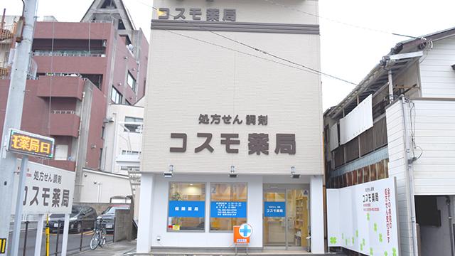 コスモ薬局日赤店の画像