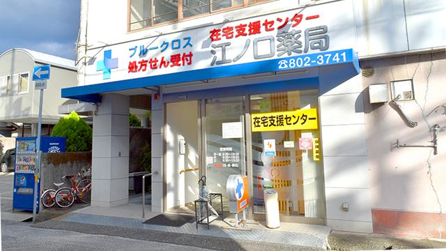 ブルークロス江ノ口薬局の画像