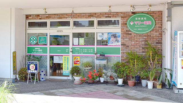 マリー薬局の画像
