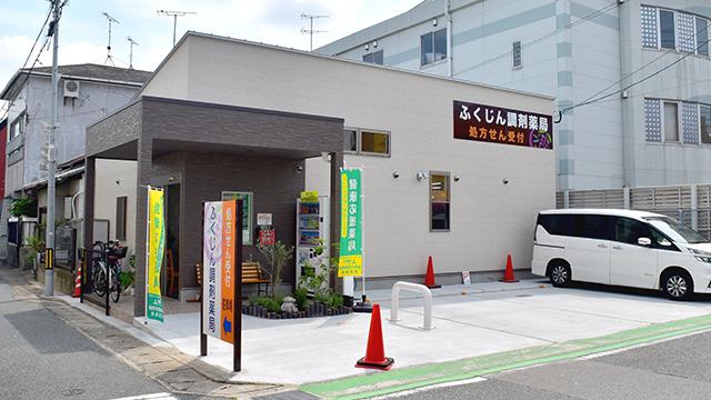 ふくじん調剤薬局 吉塚店の画像
