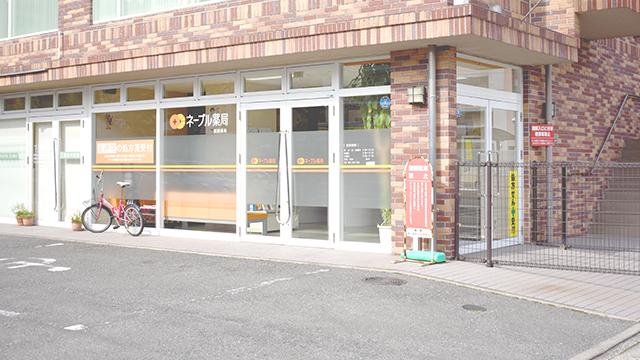 ネーブル薬局の画像