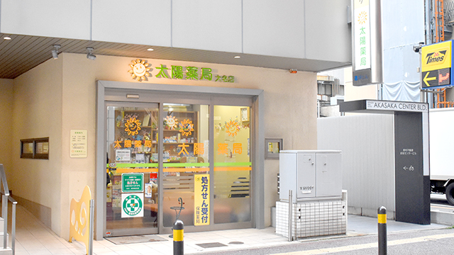 太陽薬局大名店の画像