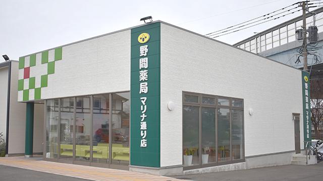 野間薬局 マリナ通り店の画像