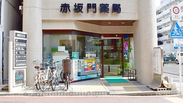 赤坂門薬局の画像