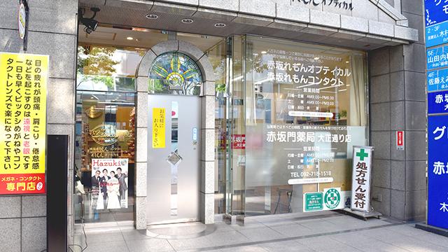 赤坂門薬局大正通り店の画像