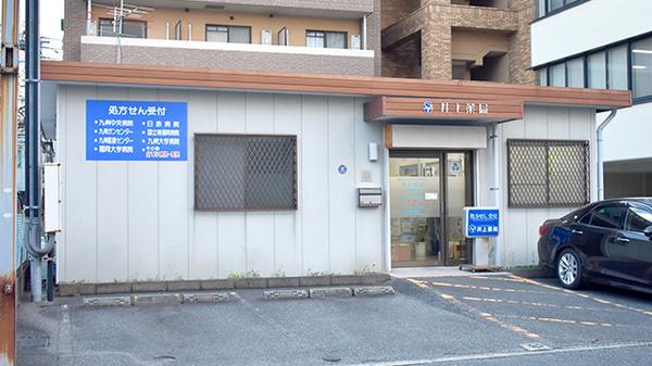 井上 内科 小児科 医院