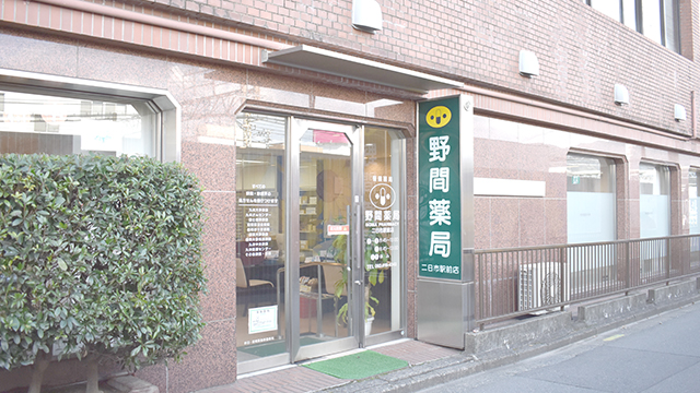 野間薬局 二日市駅前店の画像
