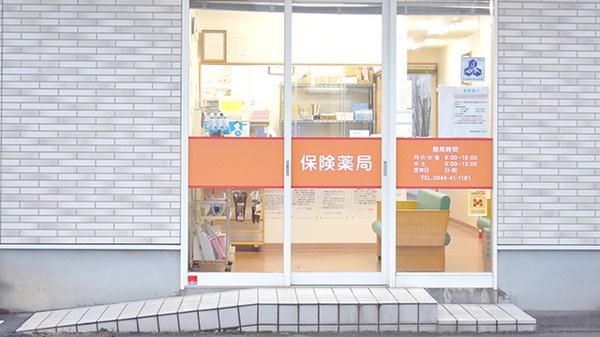 ファミリー薬局大牟田店