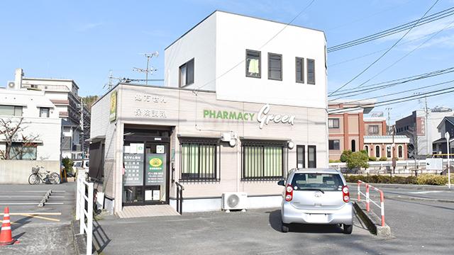 グリーン薬局春日店の画像