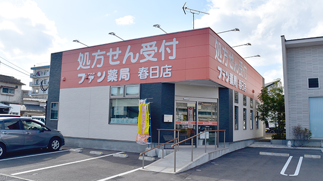ファン薬局春日店の画像
