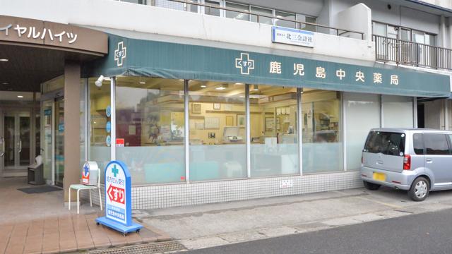 鹿児島中央薬局の画像