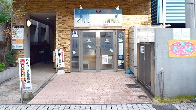 マリンバ調剤薬局の画像