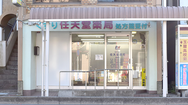 任天堂薬局の画像