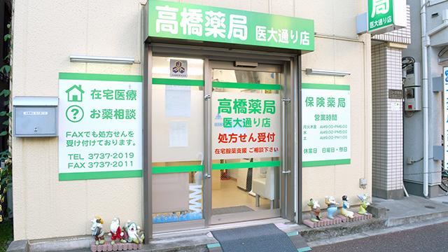 高橋薬局医大通り店の画像