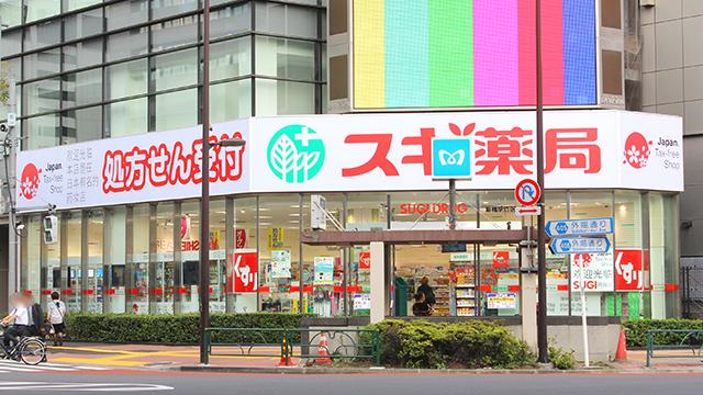 スギ薬局 新橋駅前店の画像