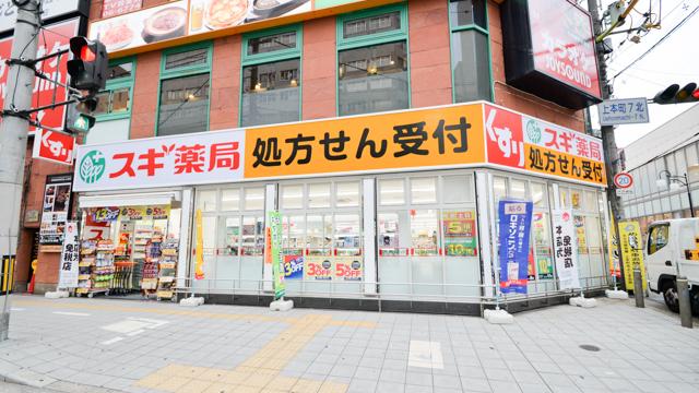 スギ薬局 上本町店の画像