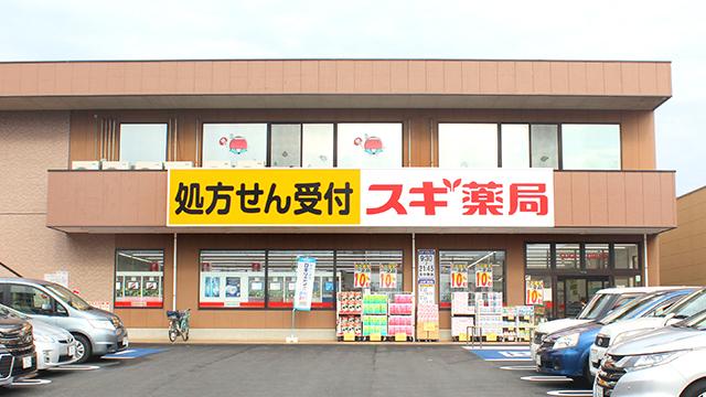 スギ薬局 作草部店の画像