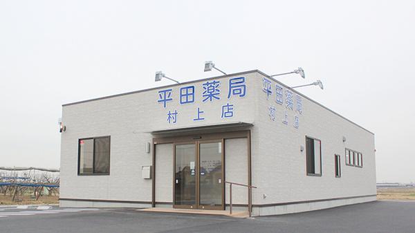 平田薬局村上店
