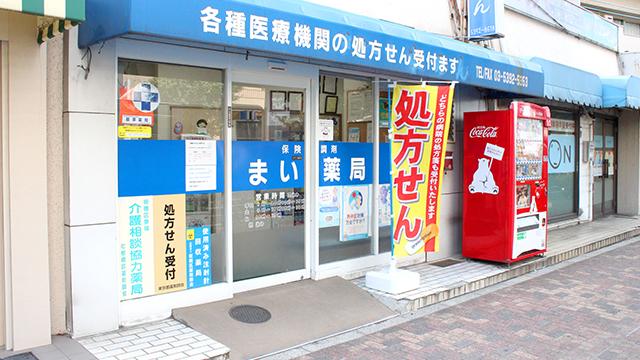 まい薬局 板橋坂下店の画像