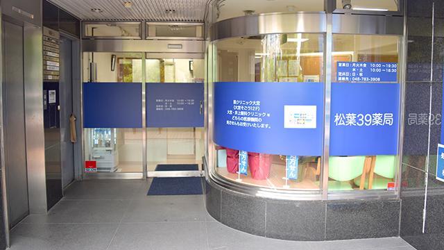 松葉39薬局の画像