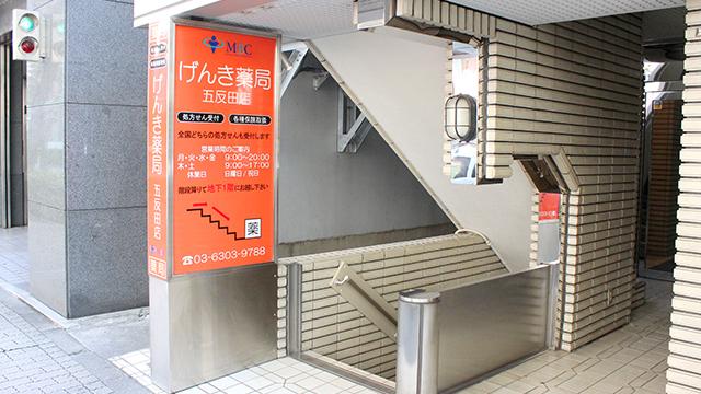 げんき薬局 五反田店の画像
