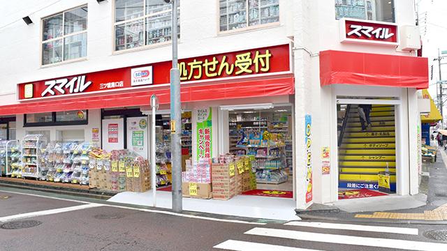 スマイル薬局 三ツ境南口店の画像