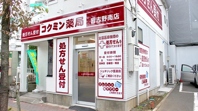 コクミン薬局 習志野南店の画像